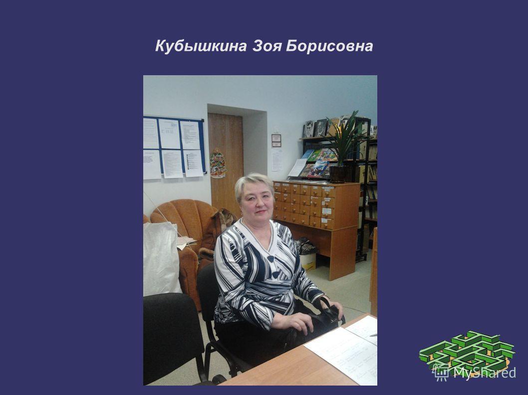 Кубышкина Зоя Борисовна