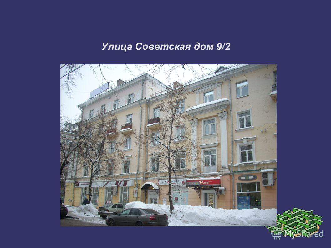 Улица Советская дом 9/2