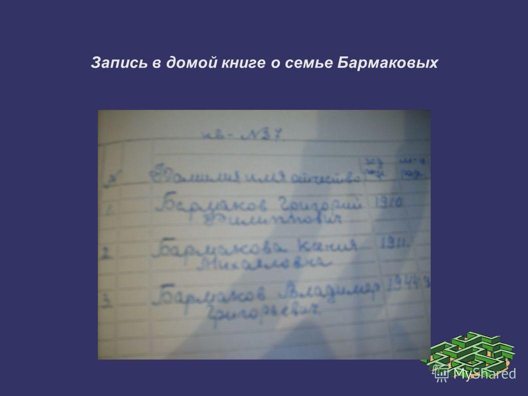 Запись в домой книге о семье Бармаковых