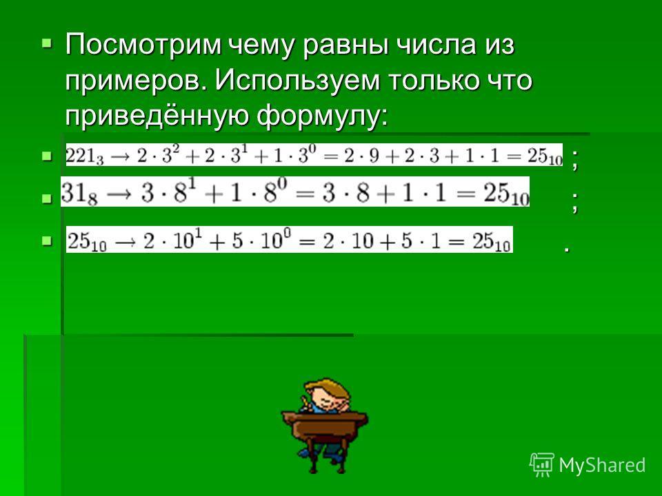 Посмотрим чему равны числа из примеров. Используем только что приведённую формулу: Посмотрим чему равны числа из примеров. Используем только что приведённую формулу: ; ;..