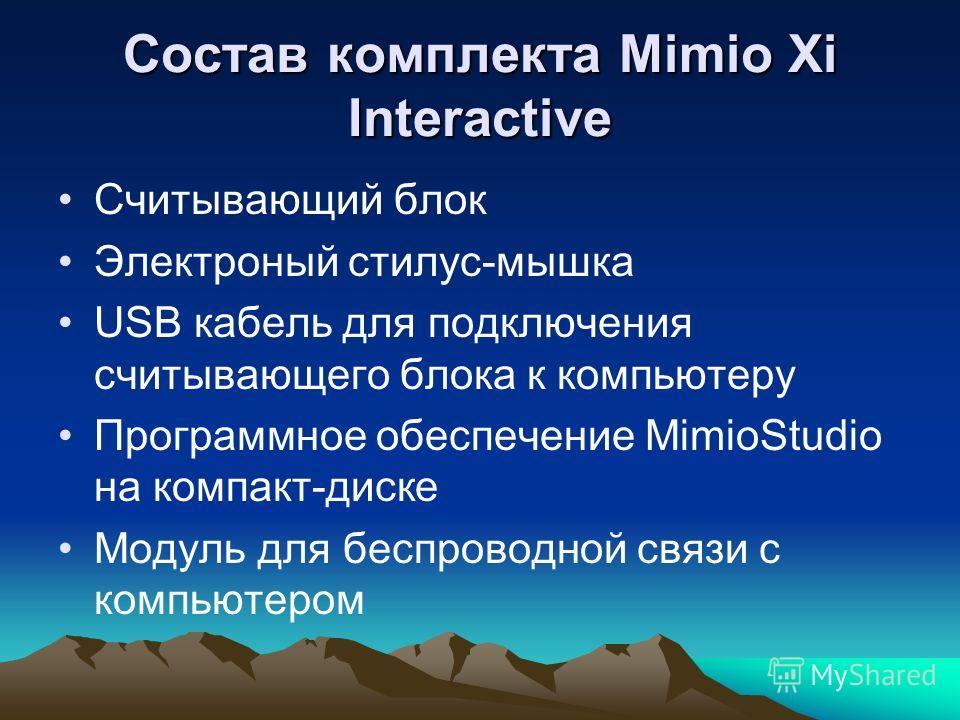 Состав комплекта Мimio Xi Interactive Считывающий блок Электроный стилус-мышка USB кабель для подключения считывающего блока к компьютеру Программное обеспечение MimioStudio на компакт-диске Модуль для беспроводной связи с компьютером