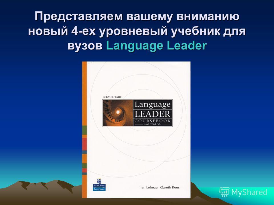 Представляем вашему вниманию новый 4-ех уровневый учебник для вузов Language Leader
