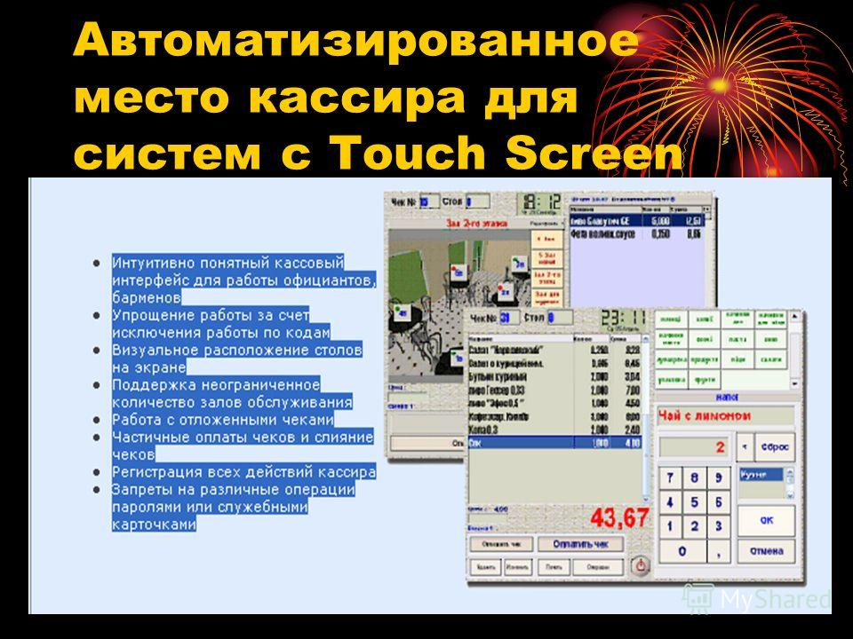 Автоматизированное место кассира для систем с Touch Screen