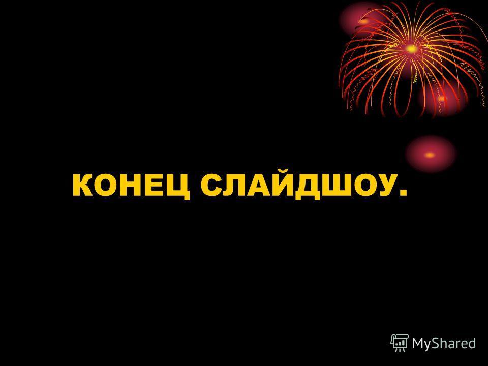 КОНЕЦ СЛАЙДШОУ.