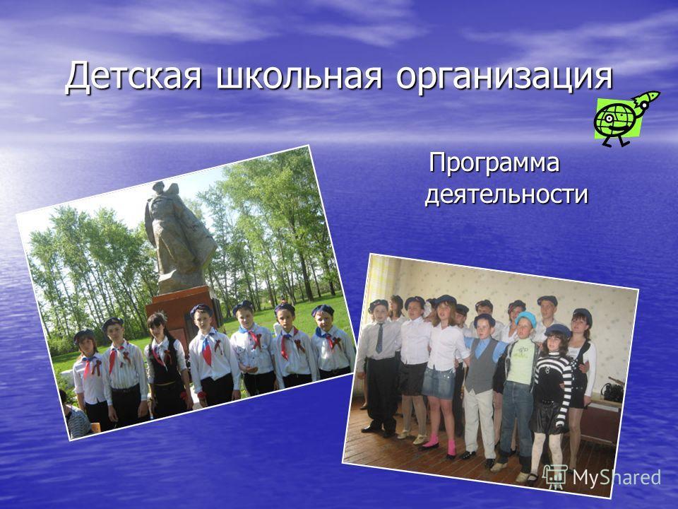 Детская школьная организация Программа деятельности