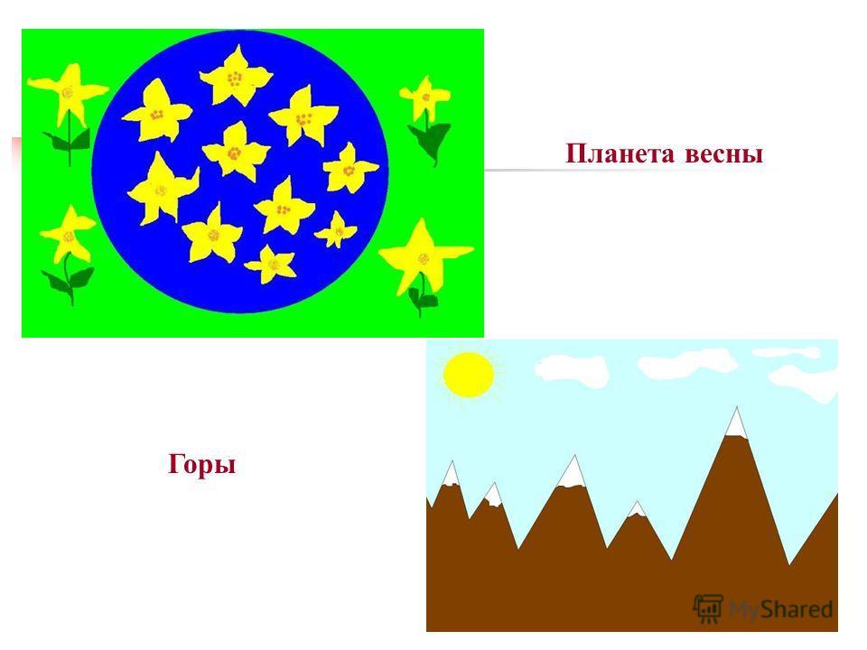 Планета весны Горы