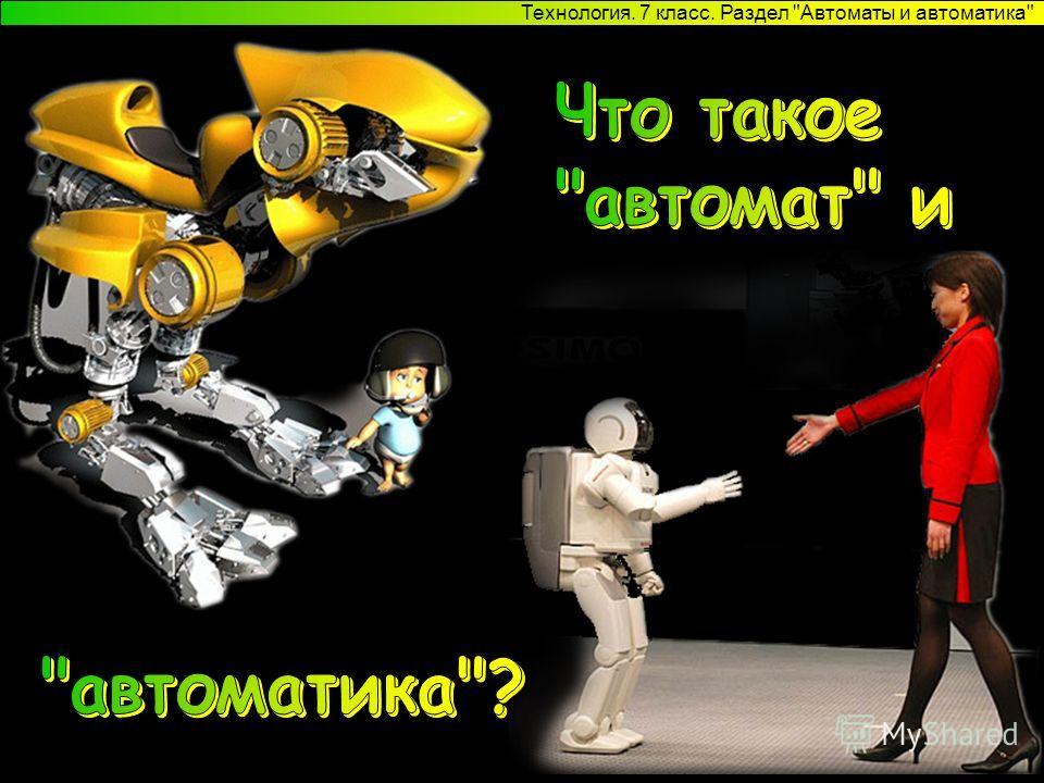 Технология. 7 класс. Раздел Автоматы и автоматика