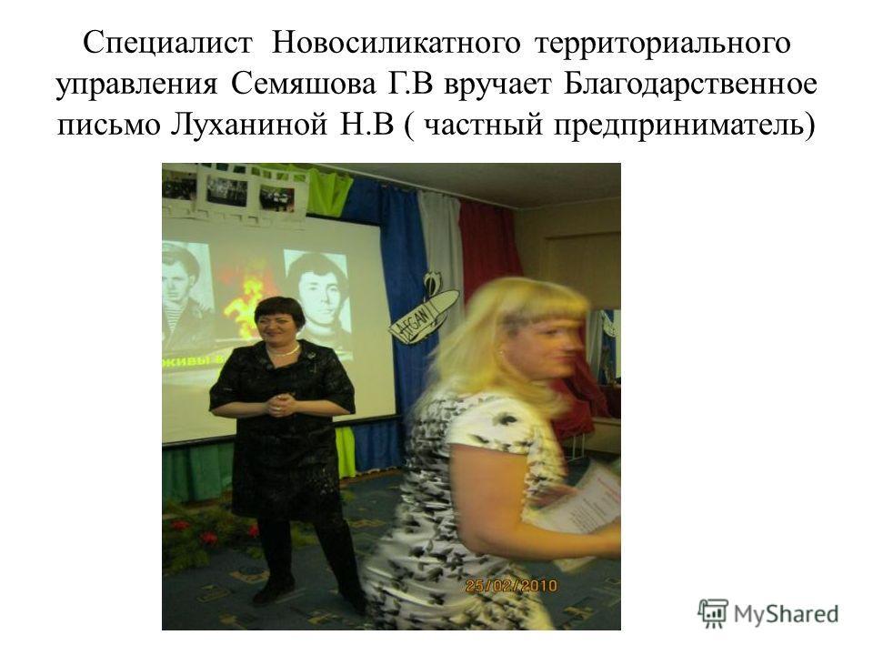 Специалист Новосиликатного территориального управления Семяшова Г.В вручает Благодарственное письмо Луханиной Н.В ( частный предприниматель)