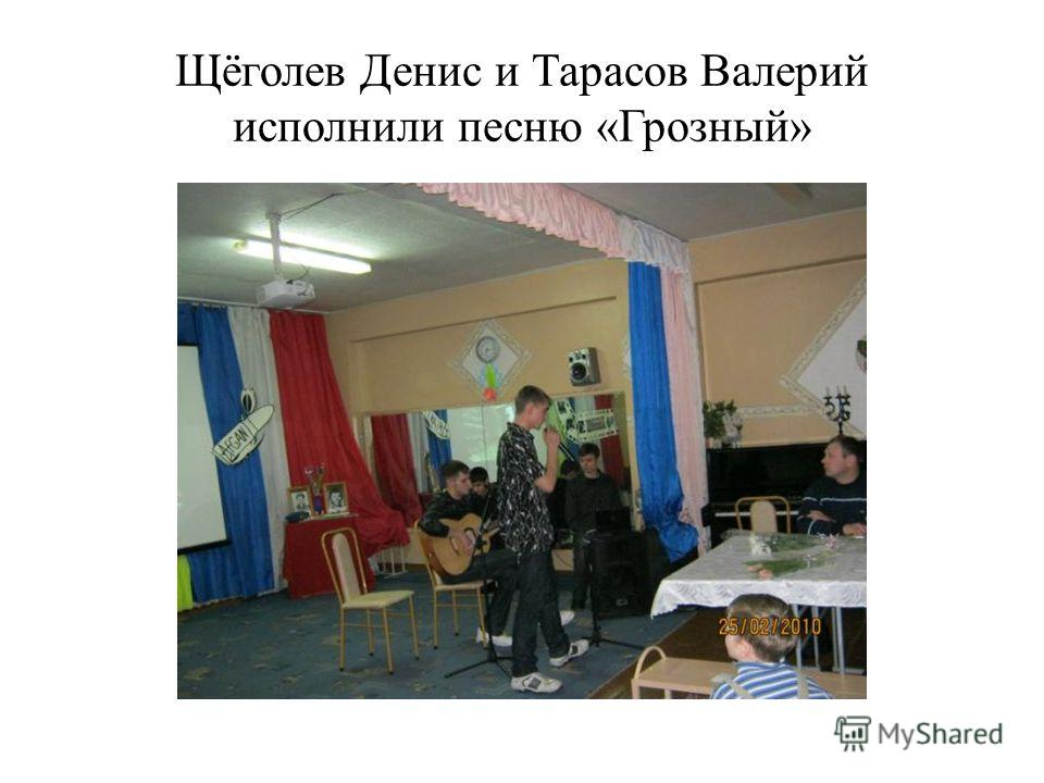Щёголев Денис и Тарасов Валерий исполнили песню «Грозный»