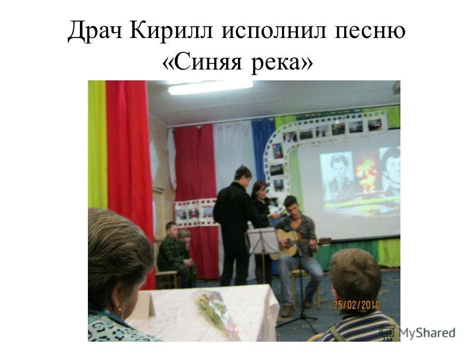 Драч Кирилл исполнил песню «Синяя река»
