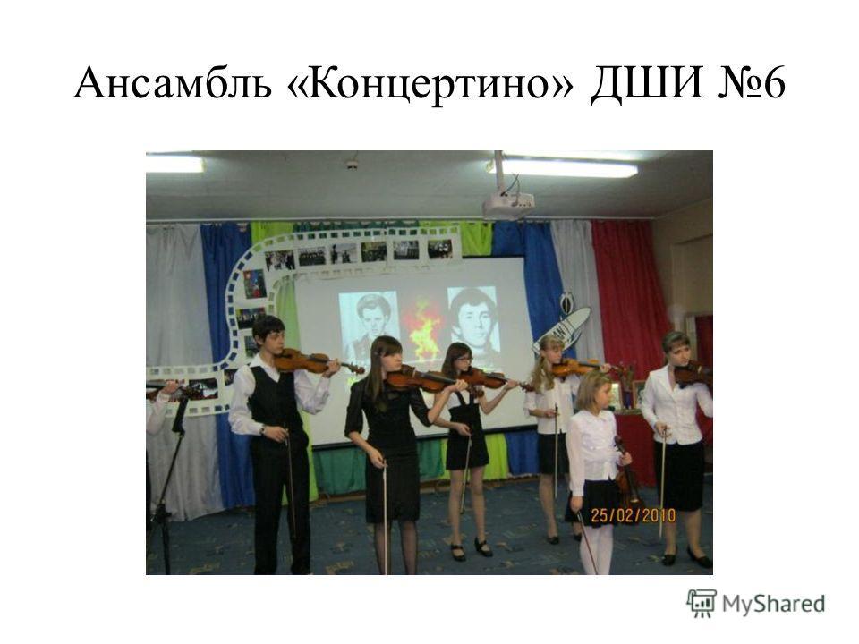 Ансамбль «Концертино» ДШИ 6