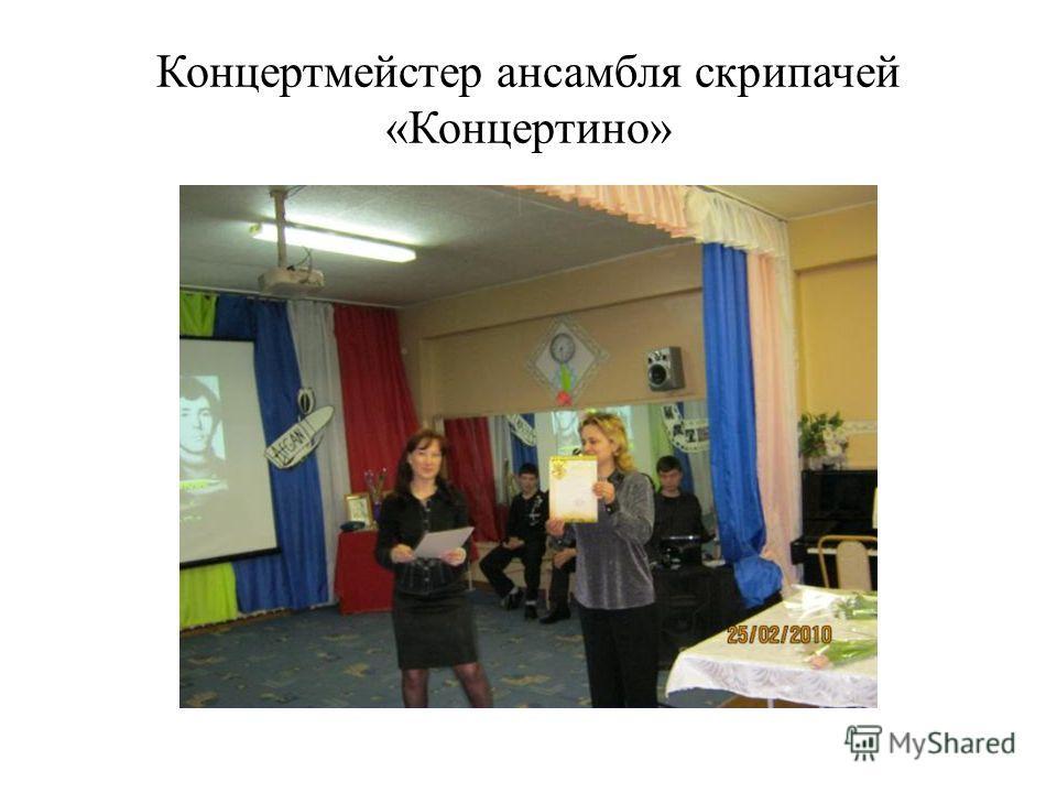 Концертмейстер ансамбля скрипачей «Концертино»
