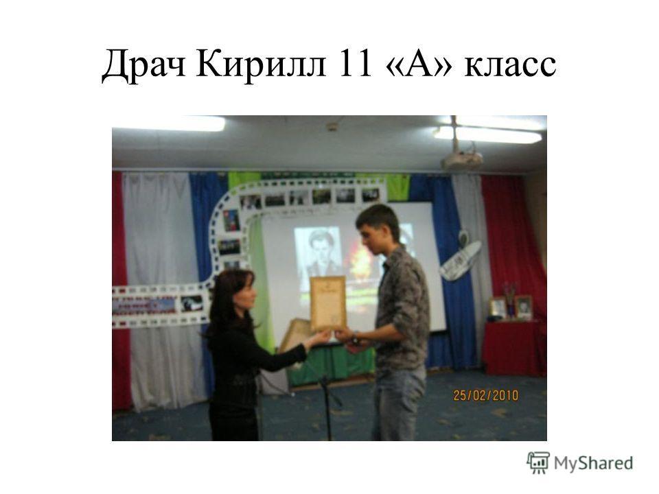 Драч Кирилл 11 «А» класс