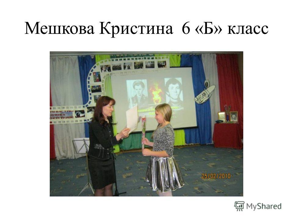 Мешкова Кристина 6 «Б» класс