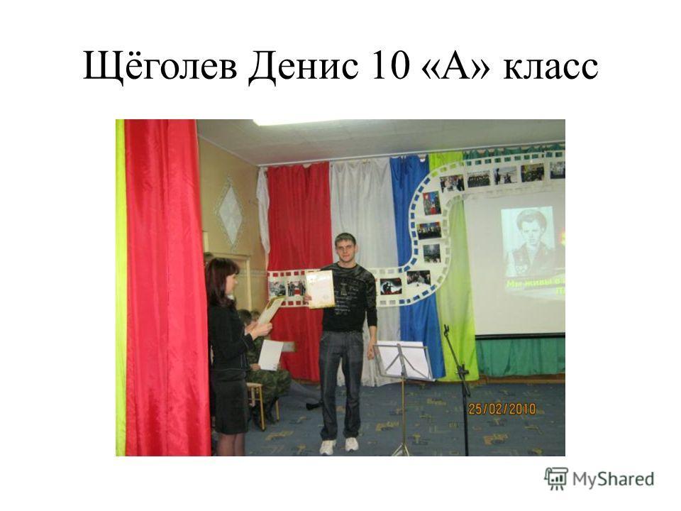 Щёголев Денис 10 «А» класс