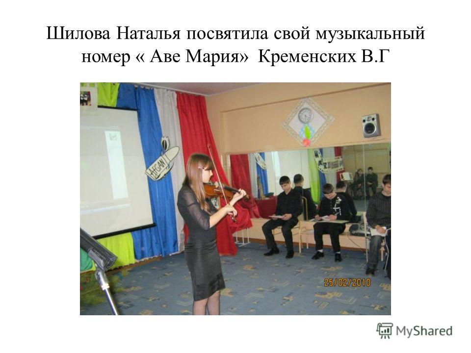 Шилова Наталья посвятила свой музыкальный номер « Аве Мария» Кременских В.Г