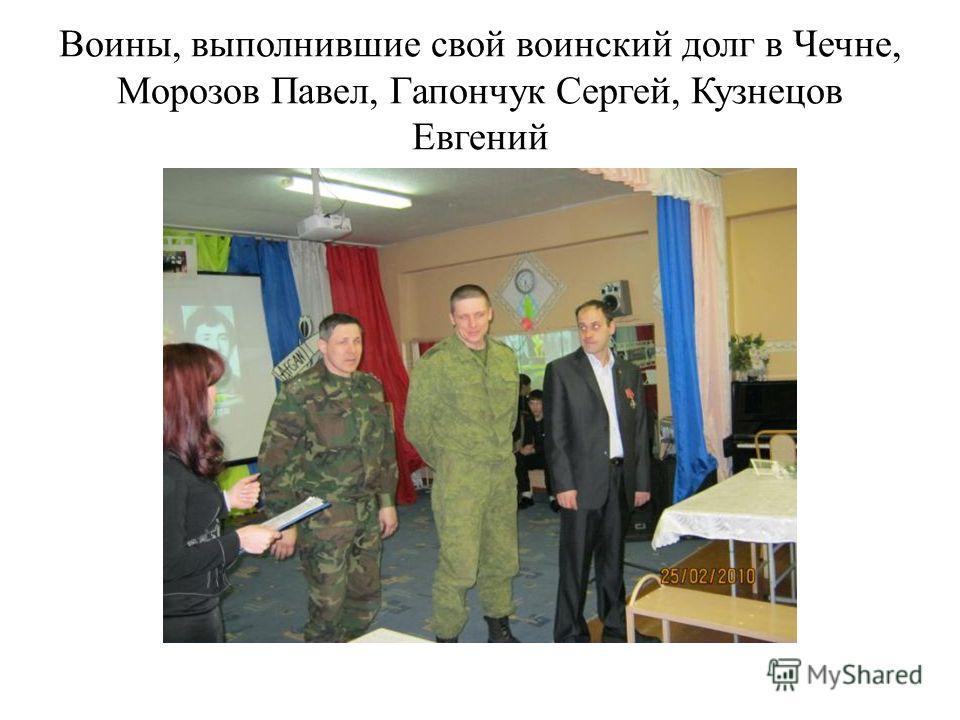 Воины, выполнившие свой воинский долг в Чечне, Морозов Павел, Гапончук Сергей, Кузнецов Евгений