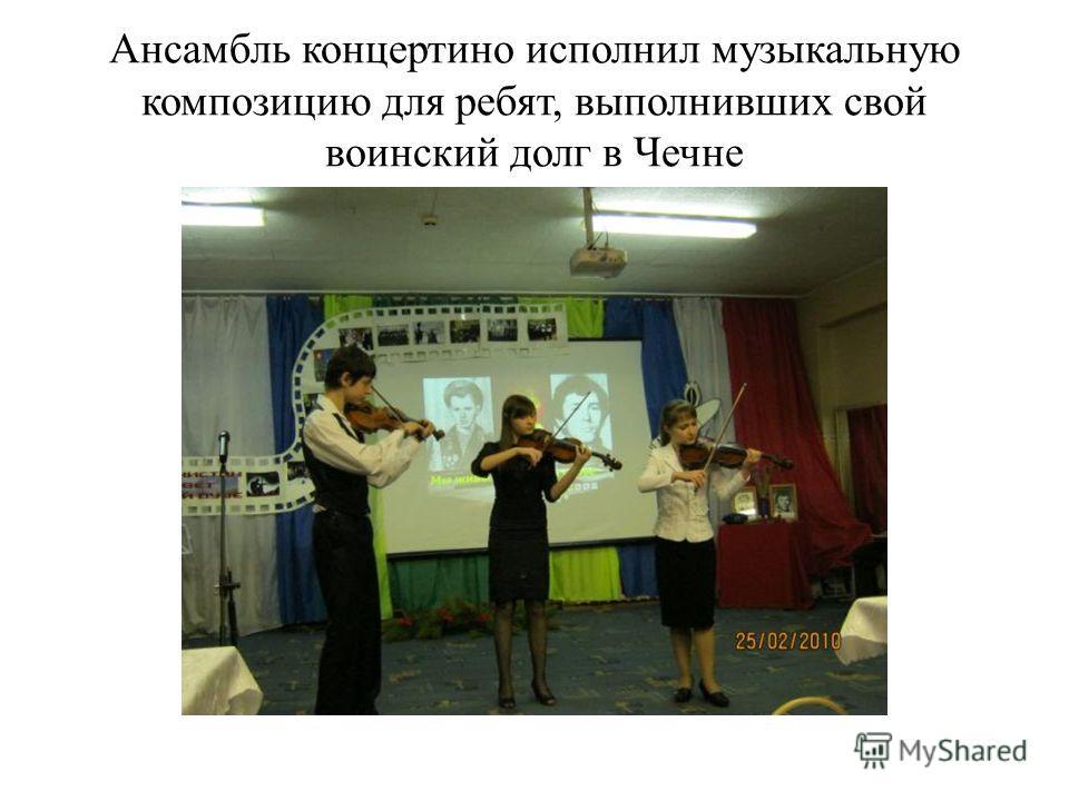 Ансамбль концертино исполнил музыкальную композицию для ребят, выполнивших свой воинский долг в Чечне