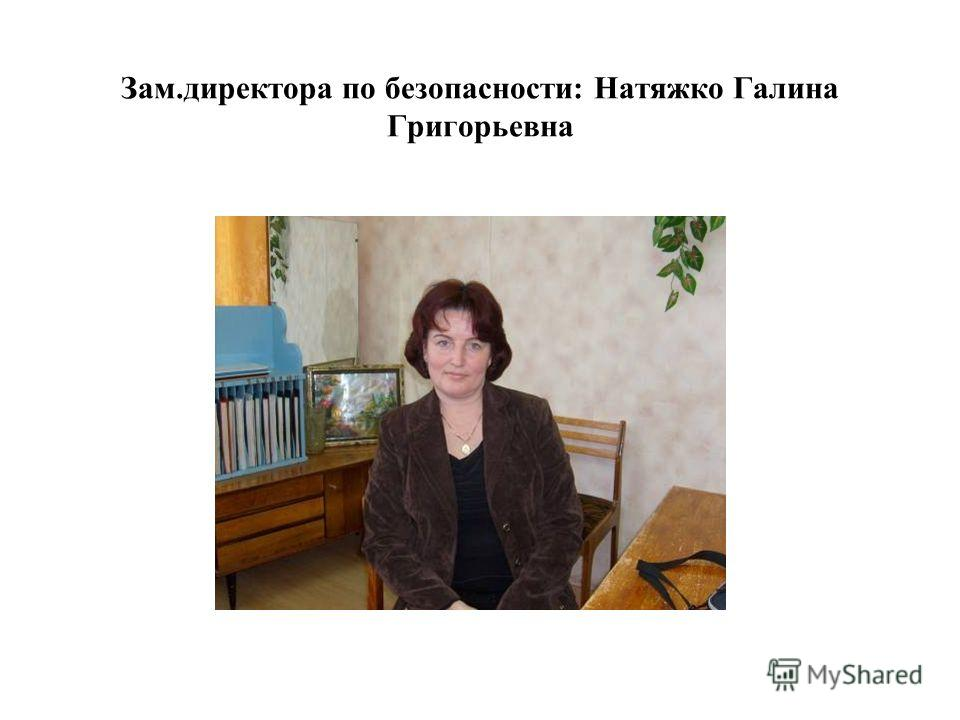 Зам.директора по безопасности: Натяжко Галина Григорьевна
