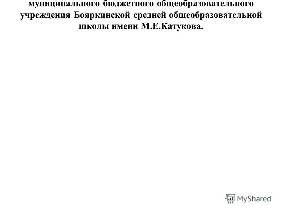 Создана «Добровольная пожарная дружина по охране муниципального бюджетного общеобразовательного учреждения Бояркинской средней общеобразовательной школы имени М.Е.Катукова.