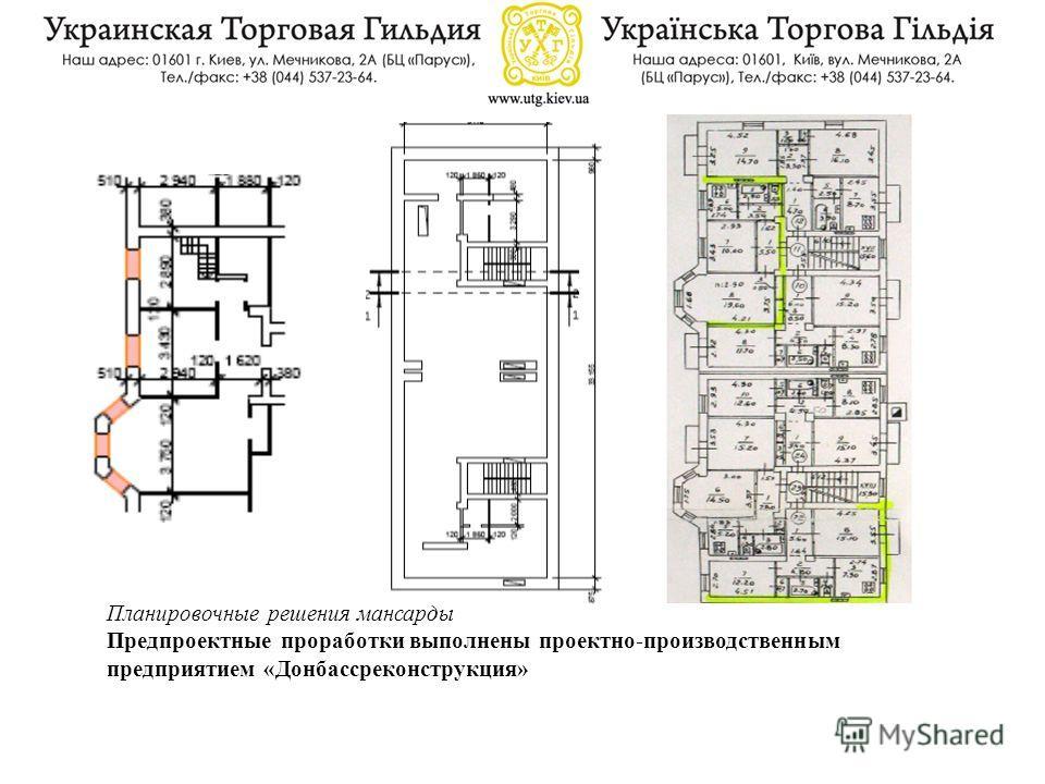 Планировочные решения мансарды Предпроектные проработки выполнены проектно-производственным предприятием «Донбассреконструкция»