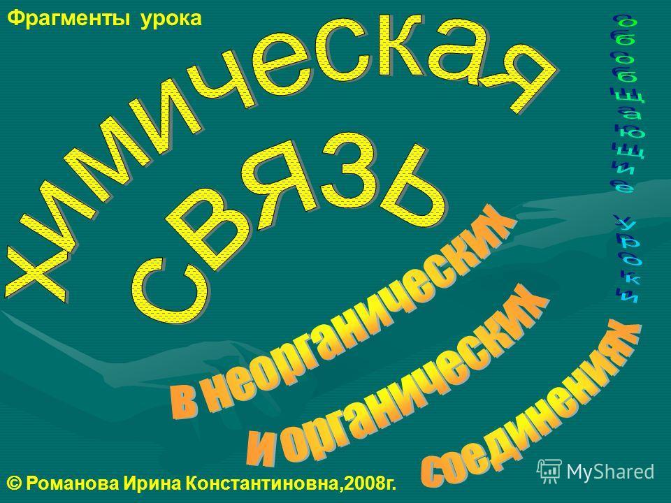 Фрагменты урока © Романова Ирина Константиновна,2008г.