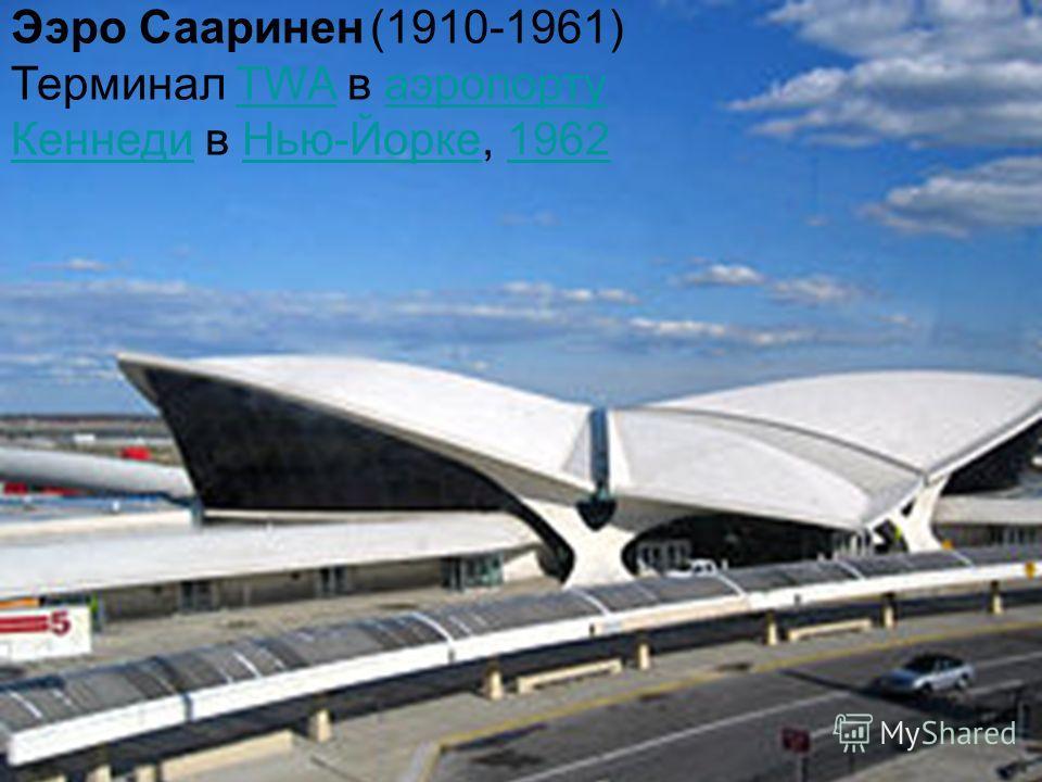 Ээро Сааринен (1910-1961) Терминал TWA в аэропорту Кеннеди в Нью-Йорке, 1962TWAаэропорту КеннедиНью-Йорке1962