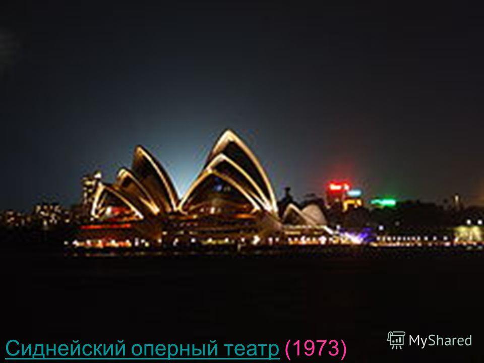 Сиднейский оперный театрСиднейский оперный театр (1973)
