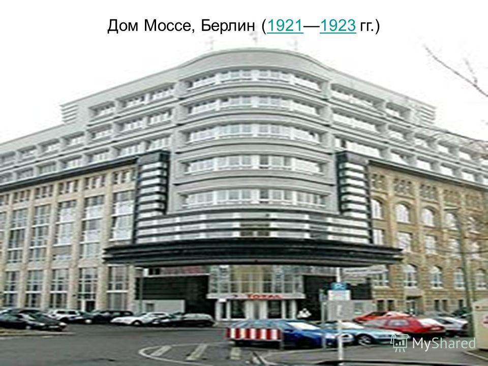 Дом Моссе, Берлин (19211923 гг.)19211923