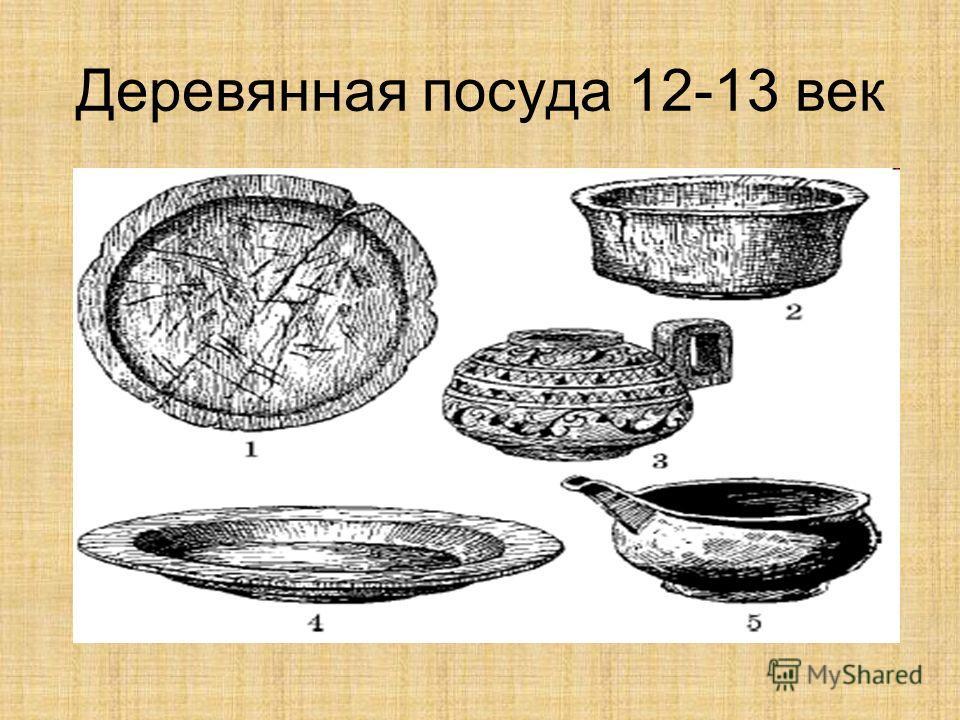 Деревянная посуда 12-13 век
