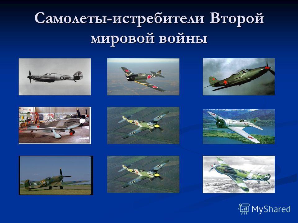 Самолеты-истребители Второй мировой войны