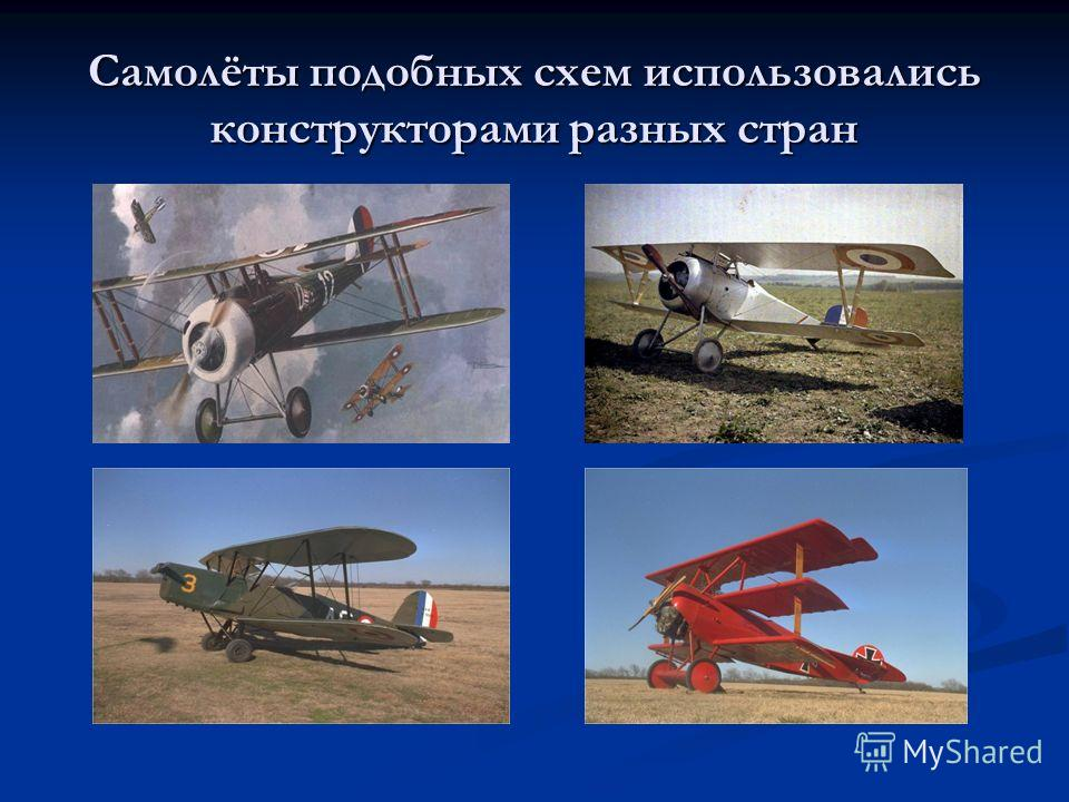 Самолёты подобных схем использовались конструкторами разных стран