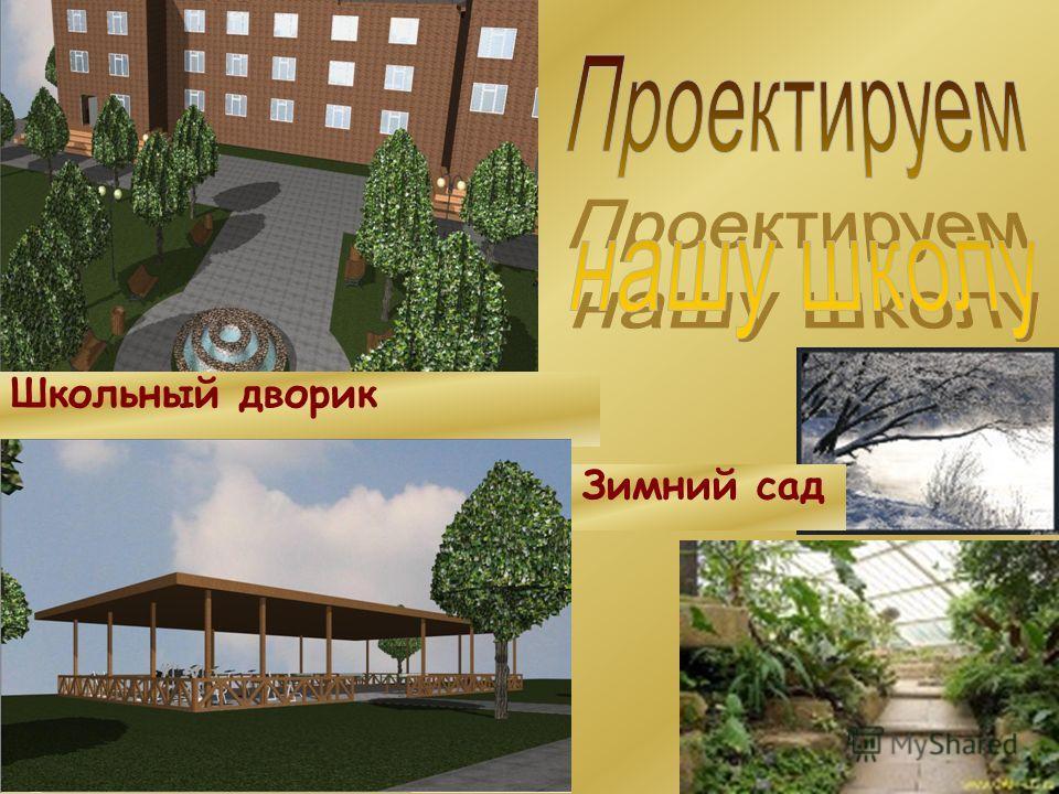 Школьный дворик Зимний сад