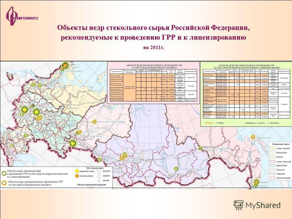 Объекты недр стекольного сырья Российской Федерации, рекомендуемые к проведению ГРР и к лицензированию на 2011г. 11