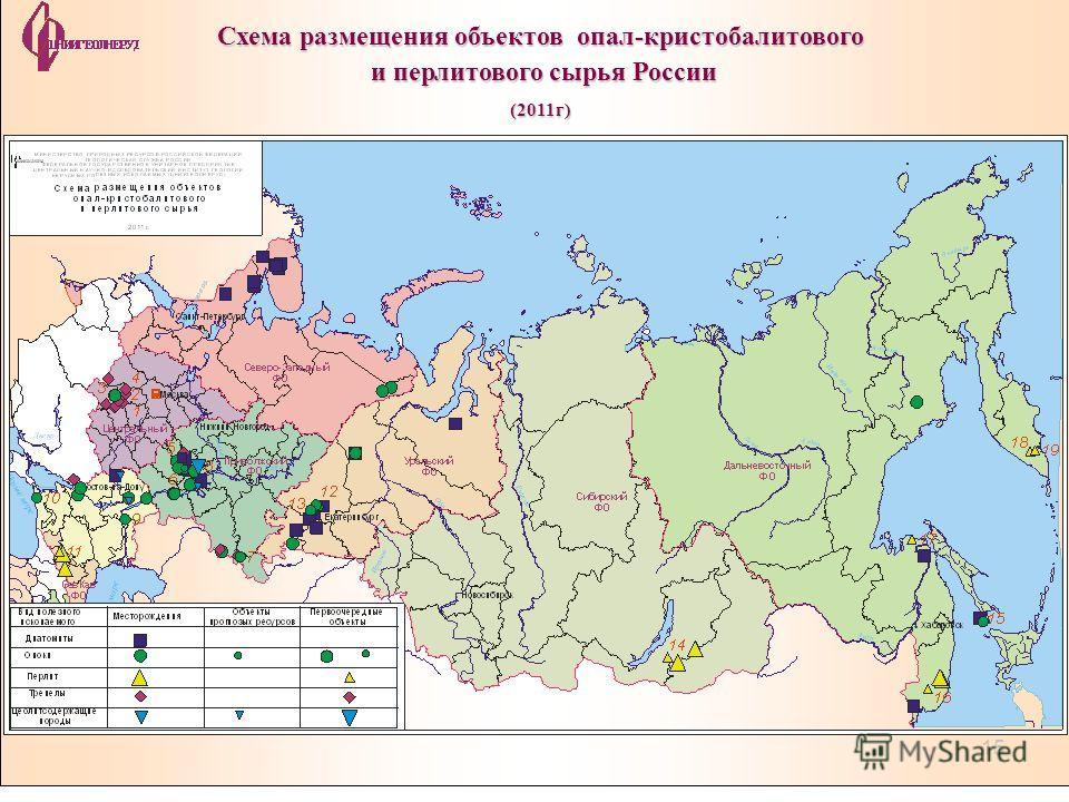 Схема размещения объектов опал-кристобалитового и перлитового сырья России и перлитового сырья России(2011г) 15