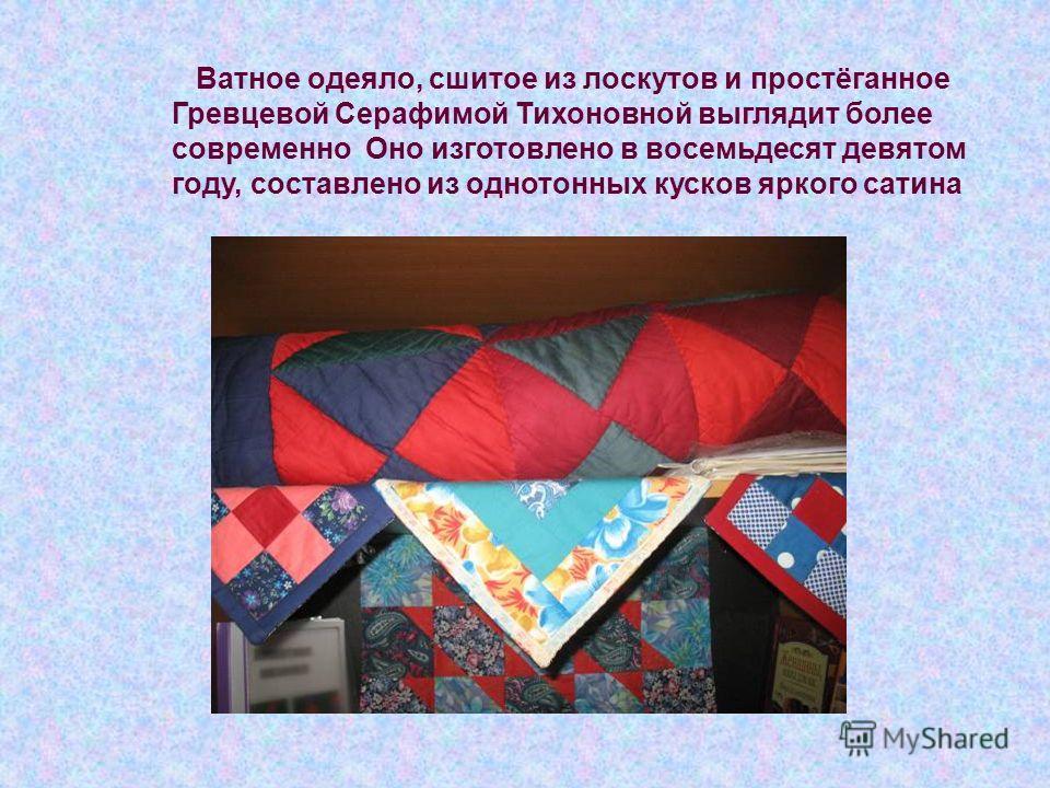 Ватное одеяло, сшитое из лоскутов и простёганное Гревцевой Серафимой Тихоновной выглядит более современно Оно изготовлено в восемьдесят девятом году, составлено из однотонных кусков яркого сатина