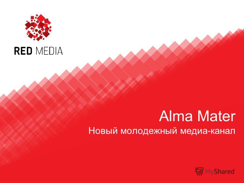 Alma Mater Новый молодежный медиа-канал