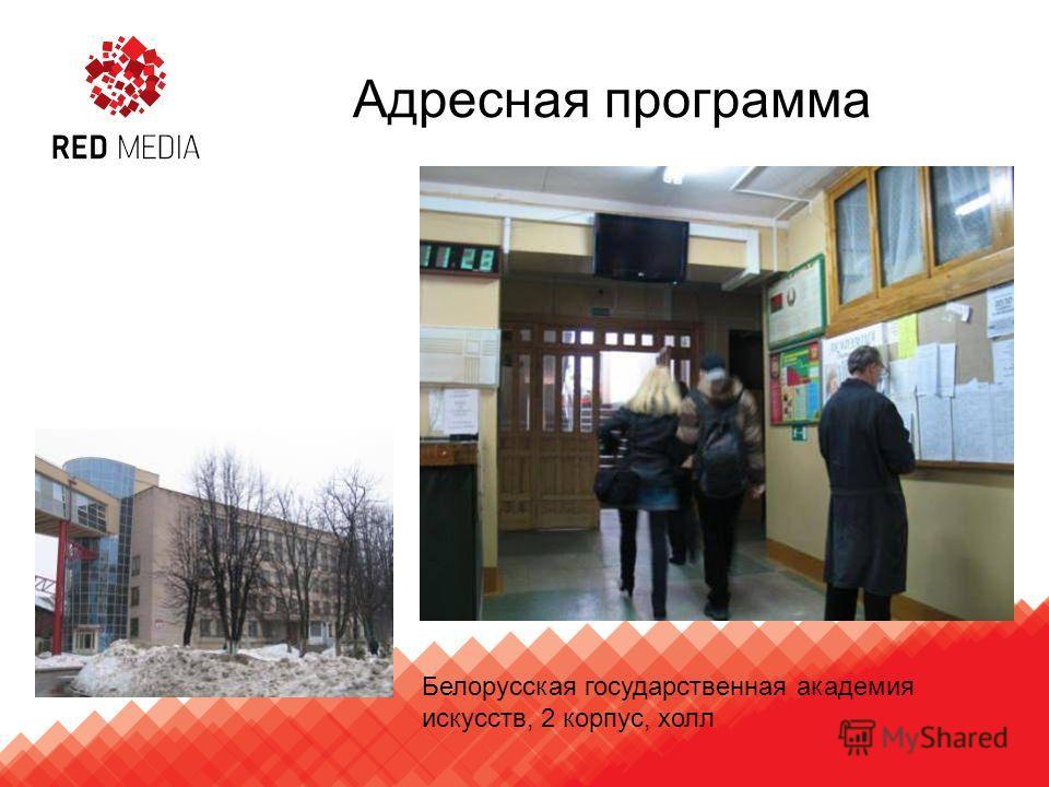Адресная программа Белорусская государственная академия искусств, 2 корпус, холл