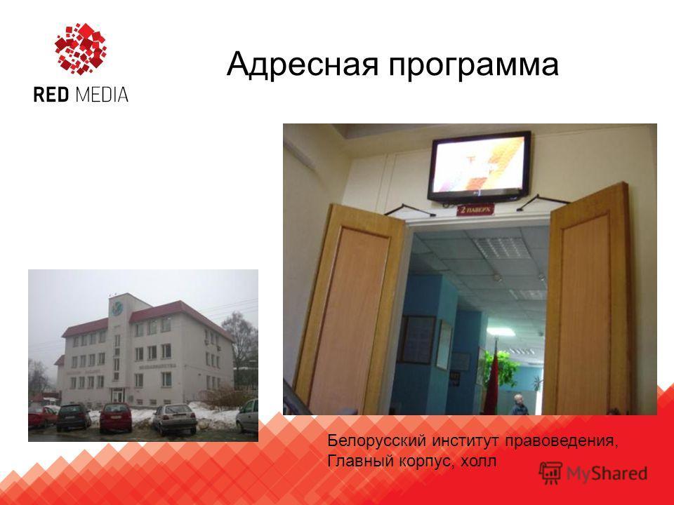Адресная программа Белорусский институт правоведения, Главный корпус, холл