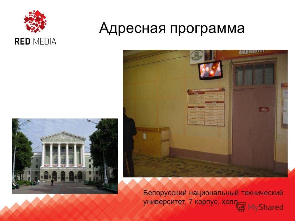 Адресная программа Белорусский национальный технический университет, 7 корпус, холл