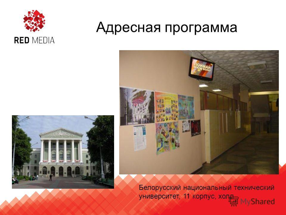 Адресная программа Белорусский национальный технический университет, 11 корпус, холл
