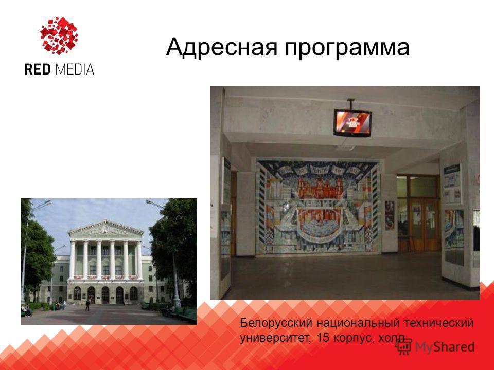 Адресная программа Белорусский национальный технический университет, 15 корпус, холл