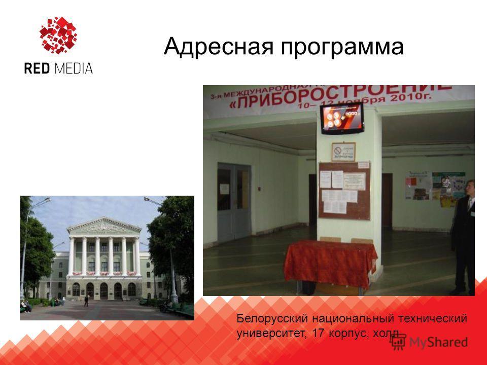 Адресная программа Белорусский