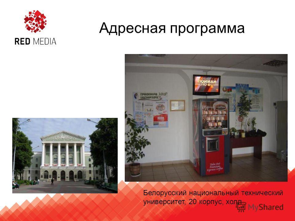 Адресная программа Белорусский национальный технический университет, 20 корпус, холл