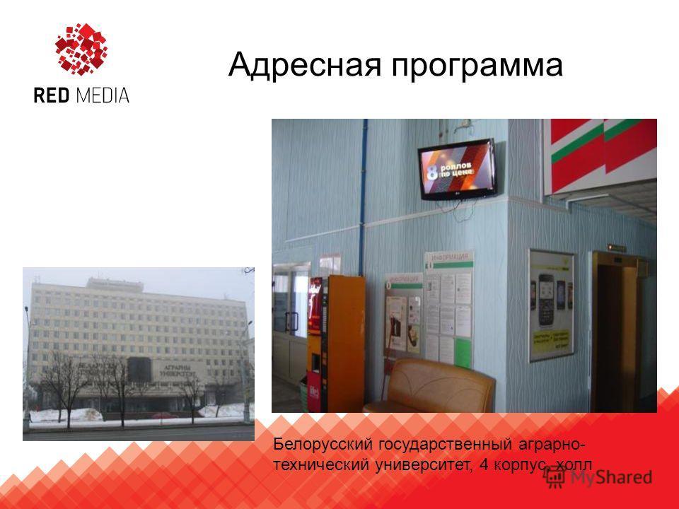 Адресная программа Белорусский государственный аграрно- технический университет, 4 корпус, холл
