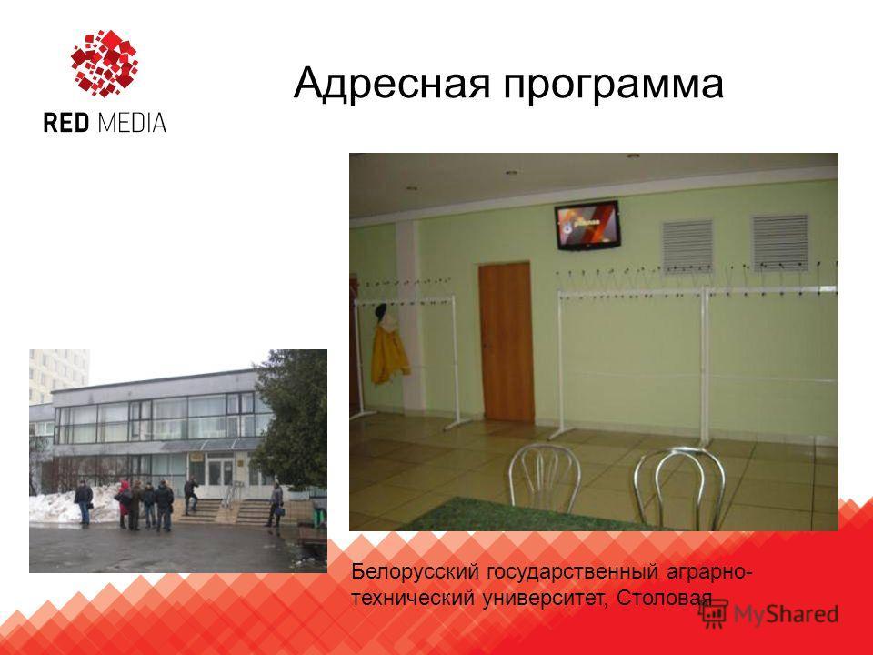 Адресная программа Белорусский государственный аграрно- технический университет, Столовая