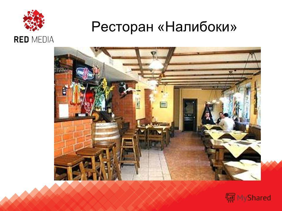 Ресторан «Налибоки»