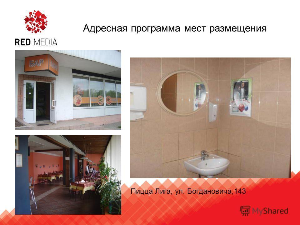 Пицца Лига, ул. Богдановича,143 Адресная программа мест размещения