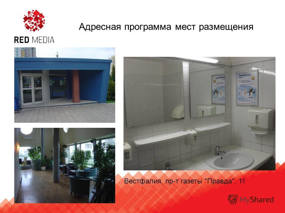 Вестфалия, пр-т газеты Правда, 11 Адресная программа мест размещения