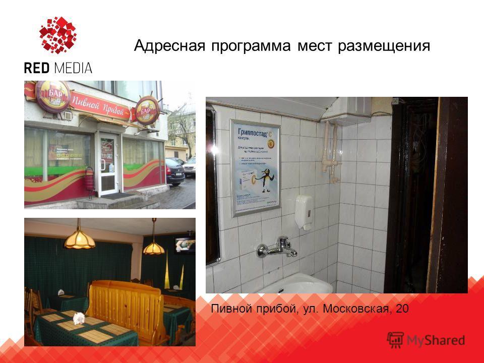 Пивной прибой, ул. Московская, 20 Адресная программа мест размещения